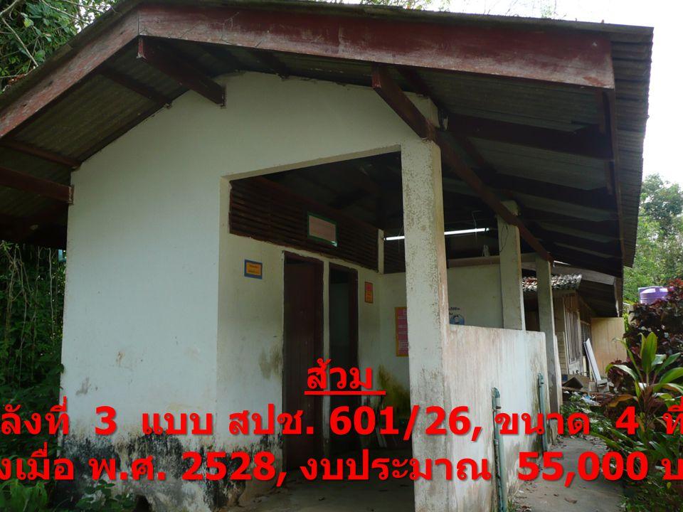 ส้วม ( หลังที่ 3 แบบ สปช. 601/26, ขนาด 4 ที่นั่ง, สร้างเมื่อ พ. ศ. 2528, งบประมาณ 55,000 บาท )
