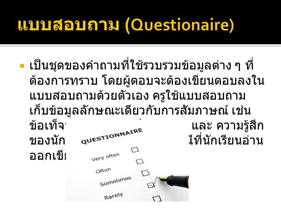  เป็นชุดของคำถามที่ใช้รวบรวมข้อมูลต่าง ๆ ที่ ต้องการทราบ โดยผู้ตอบจะต้องเขียนตอบลงใน แบบสอบถามด้วยตัวเอง ครูใช้แบบสอบถาม เก็บข้อมูลลักษณะเดียวกับการส