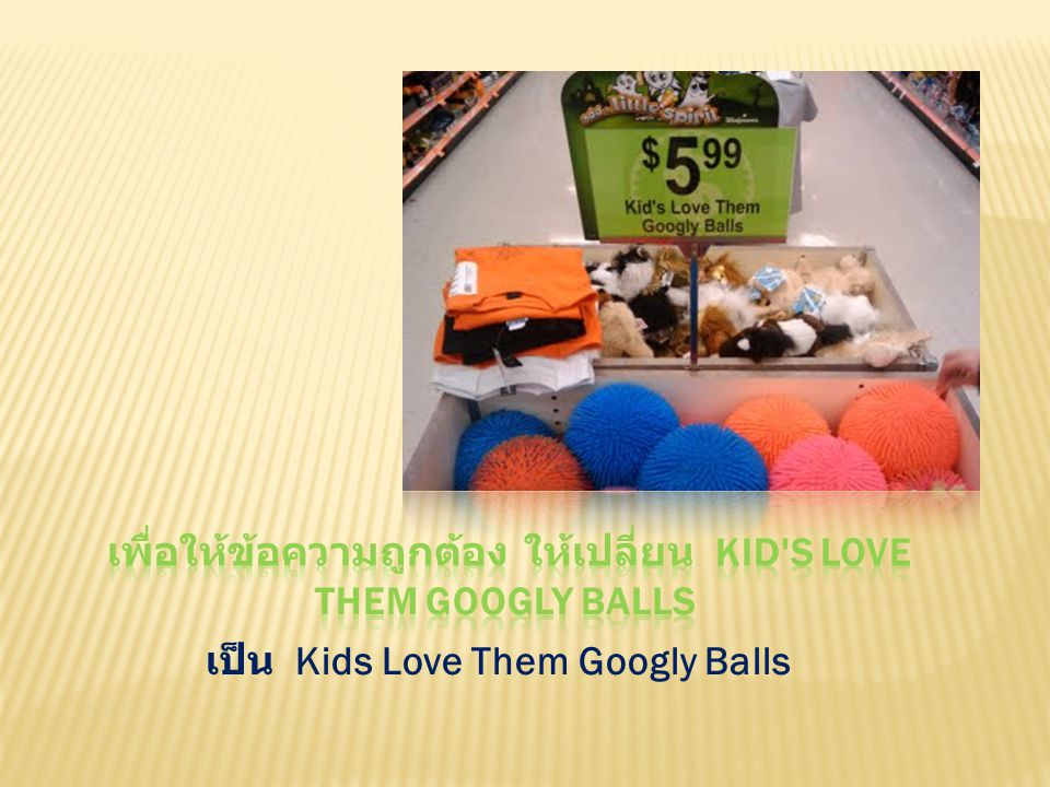 เป็น Kids Love Them Googly Balls