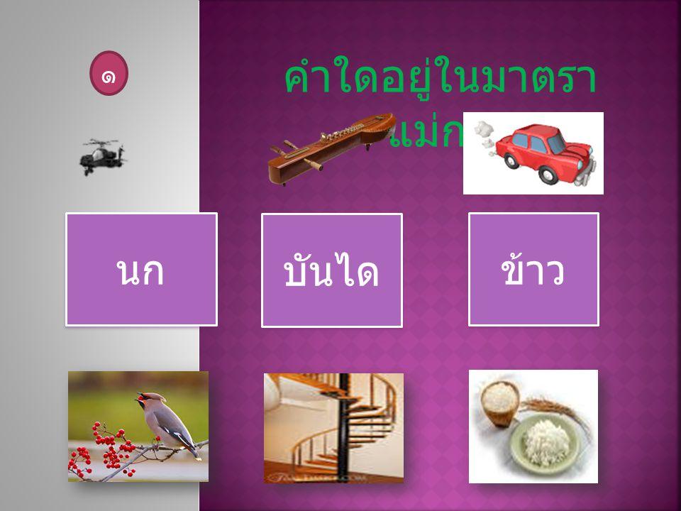 มาตราตัวสะกดใน ภาษาไทยมีกี่มาตรา ๙ มาตรา ๙ มาตรา ๘ มาตรา ๘ มาตรา ๗ มาตรา ๗ มาตรา ๑๐๑๐