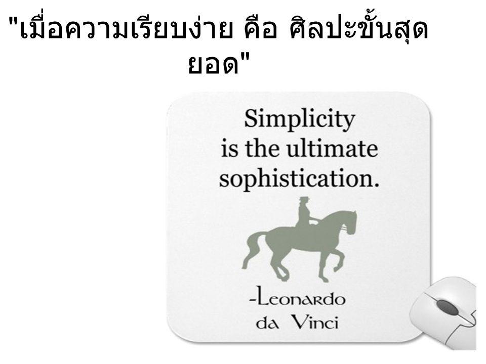 เมื่อความเรียบง่าย คือ ศิลปะขั้นสุด ยอด