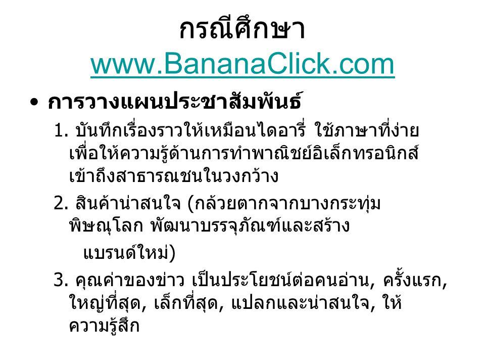 กรณีศึกษา www.BananaClick.com www.BananaClick.com การวางแผนประชาสัมพันธ์ 1. บันทึกเรื่องราวให้เหมือนไดอารี่ ใช้ภาษาที่ง่าย เพื่อให้ความรู้ด้านการทำพาณ