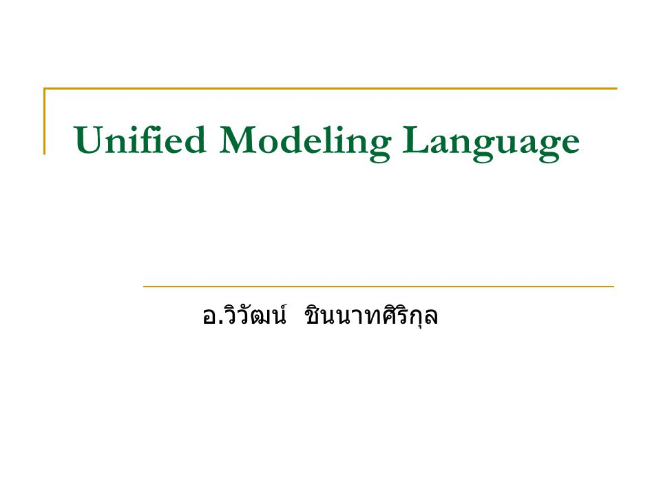 Unified Modeling Language อ. วิวัฒน์ ชินนาทศิริกุล