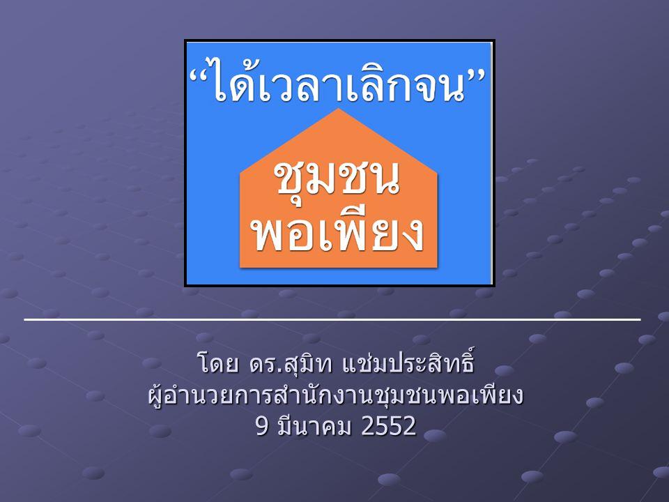 โดย ดร.สุมิท แช่มประสิทธิ์ ผู้อำนวยการสำนักงานชุมชนพอเพียง 9 มีนาคม 2552