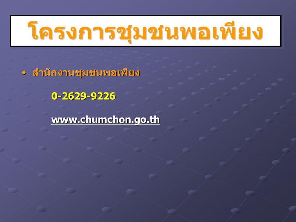 โครงการชุมชนพอเพียงโครงการชุมชนพอเพียง สำนักงานชุมชนพอเพียง สำนักงานชุมชนพอเพียง0-2629-9226www.chumchon.go.th