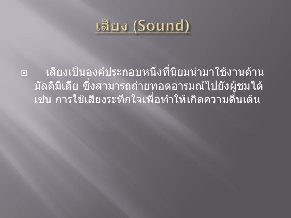  อุปกรณ์ที่สำคัญและเกี่ยวข้องกับการควบคุมและ บันทึกไฟล์เสียง ได้แก่ การ์ดเสียง (Sound Card) อุปกรณ์ถ่ายทอดสัญญาณเสียง (Audio Transmission) และอุปกรณ์บันทึกเสียง (Audio Recording Device)