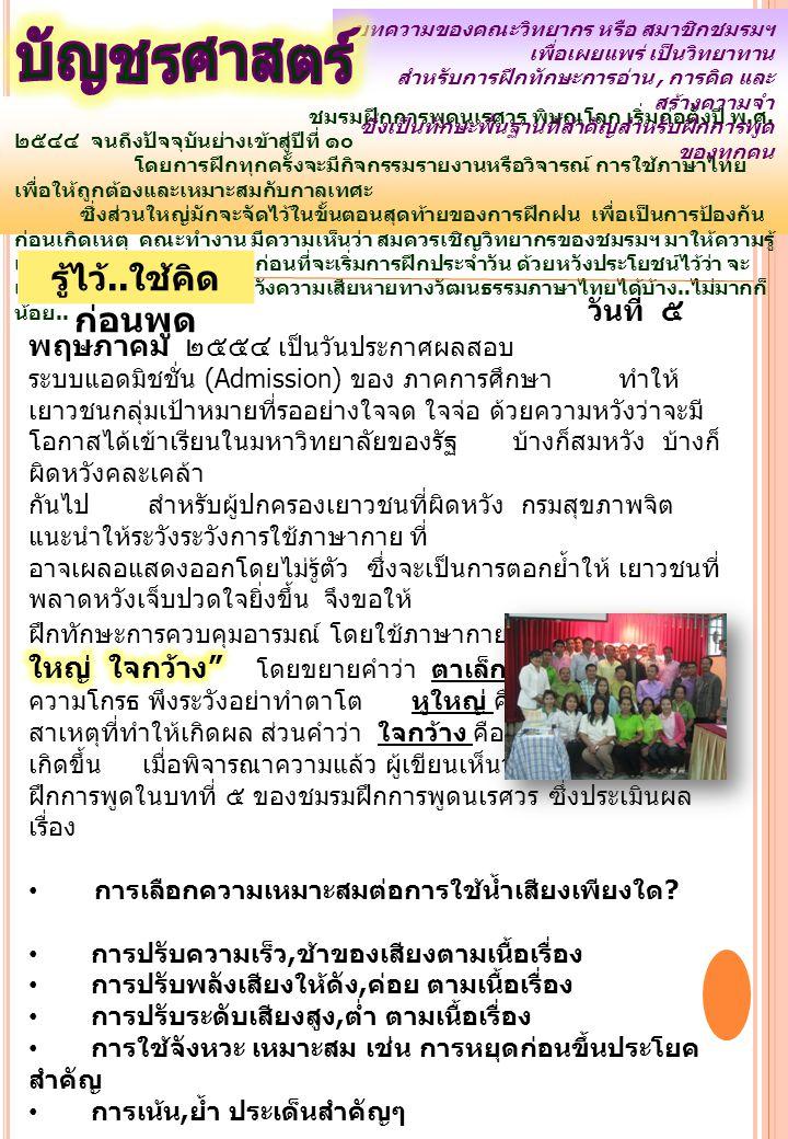 ชมรมฝึกการพูดนเรศวร พิษณุโลก เริ่มก่อตั้งปี พ. ศ. ๒๕๔๔ จนถึงปัจจุบันย่างเข้าสู่ปีที่ ๑๐ โดยการฝึกทุกครั้งจะมีกิจกรรมรายงานหรือวิจารณ์ การใช้ภาษาไทย เพ