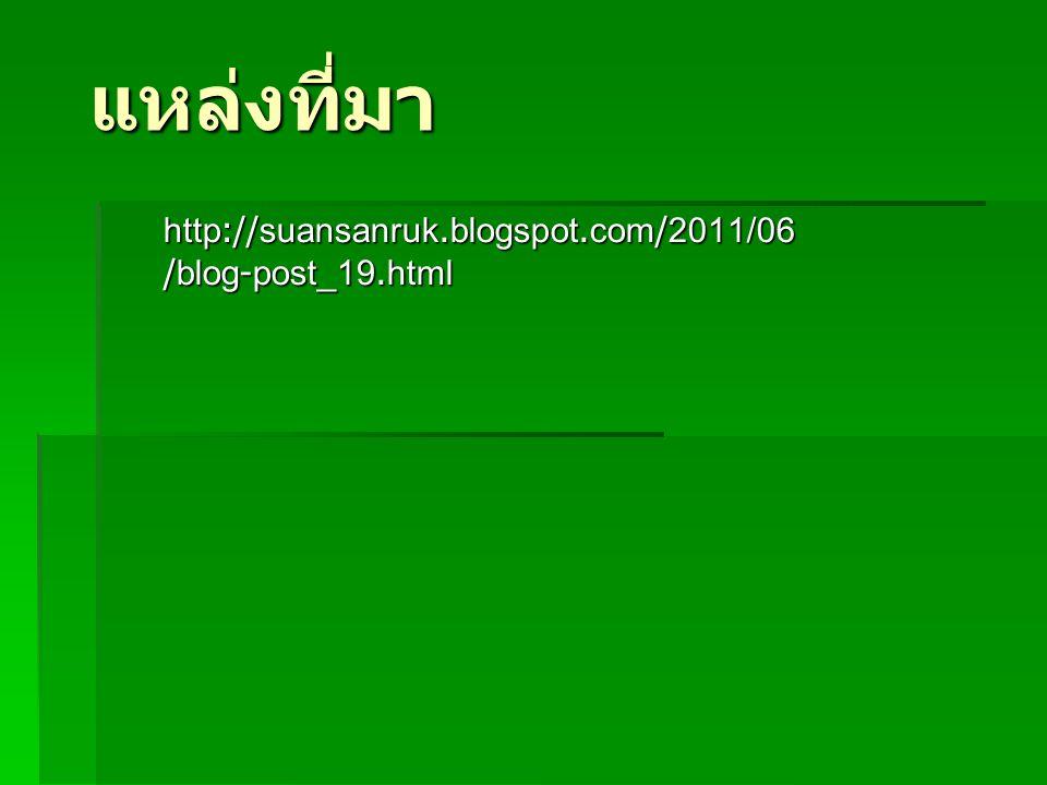 แหล่งที่มา http://suansanruk.blogspot.com/2011/06 /blog-post_19.html