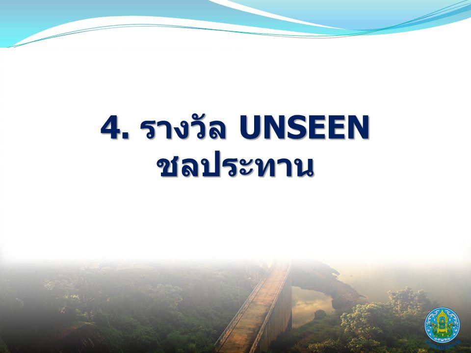 4. รางวัล UNSEEN ชลประทาน