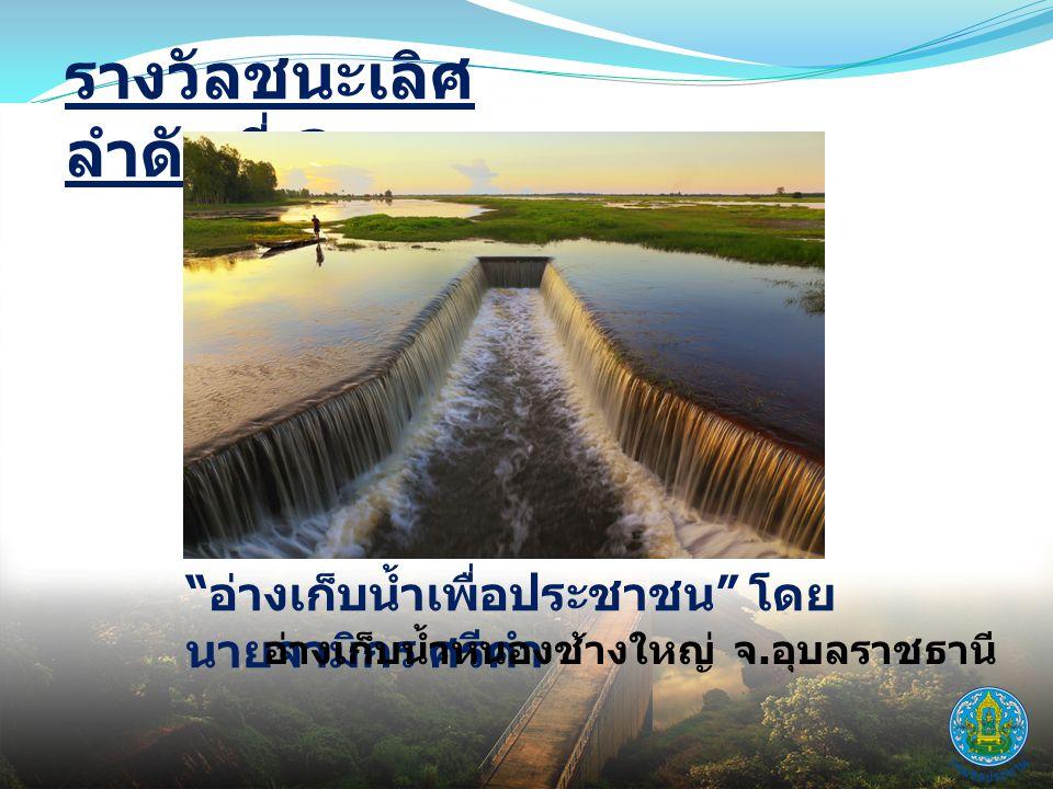 รางวัลชมเชย ประตูน้ำสี่บาน โดยนพ.พนม อาชาฤทธิ์ โครงการพัฒนาพื้นที่ลุ่มน้ำปากพนังฯ จ.