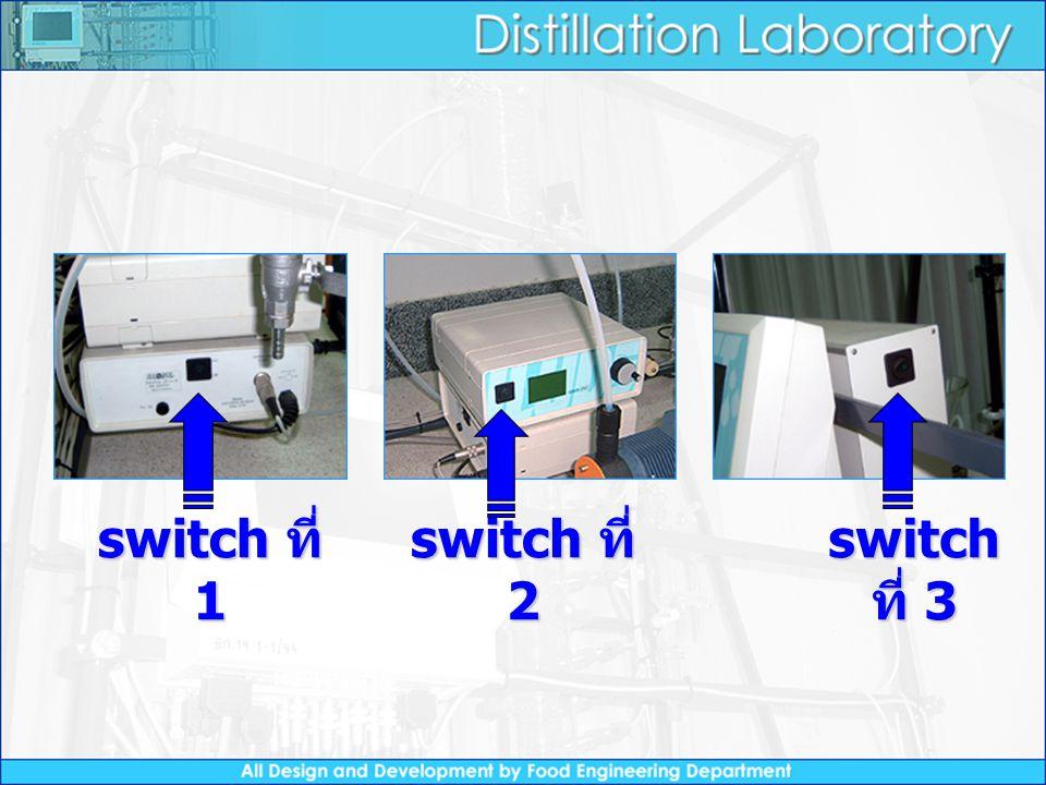 3. เปิดวาล์วน้ำ แล้วเปิด switch การ ทำงานของเครื่อง เพื่อให้น้ำเข้า Condenser ก่อน วาล์วน้ำ