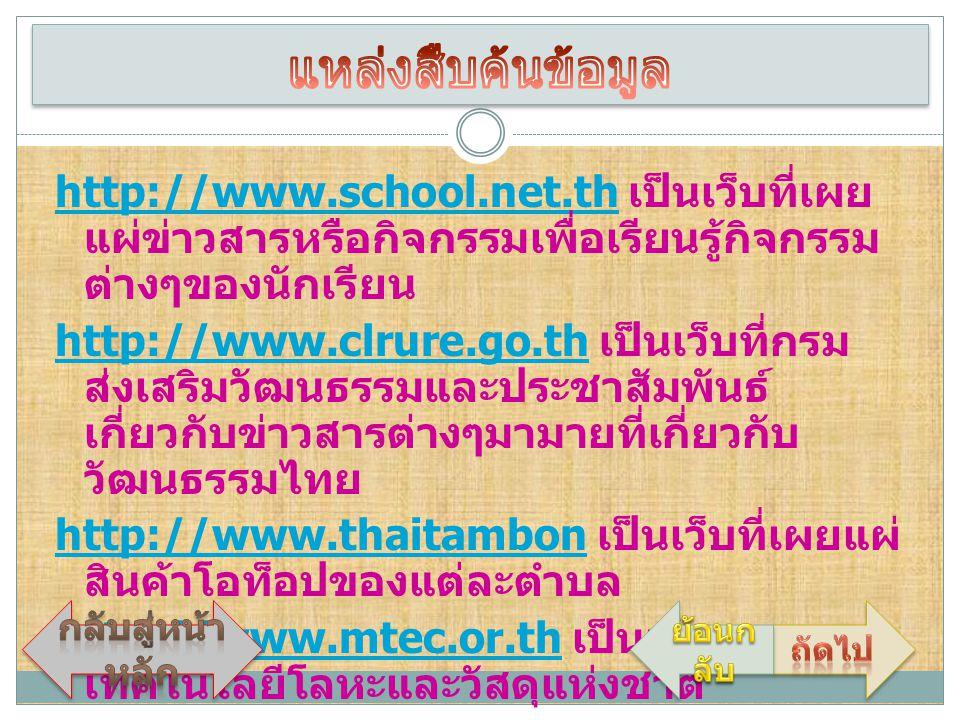 http://www.school.net.thhttp://www.school.net.th เป็นเว็บที่เผย แผ่ข่าวสารหรือกิจกรรมเพื่อเรียนรู้กิจกรรม ต่างๆของนักเรียน http://www.clrure.go.thhttp