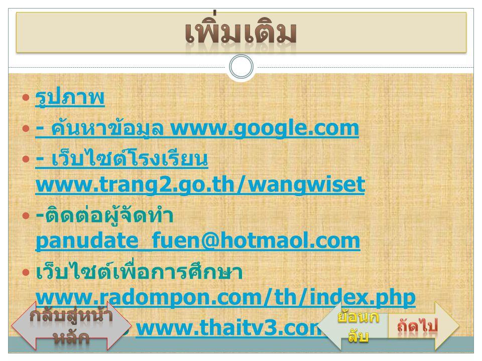 รูปภาพ - ค้นหาข้อมูล www.google.com - ค้นหาข้อมูล www.google.com - เว็บไซต์โรงเรียน www.trang2.go.th/wangwiset - เว็บไซต์โรงเรียน www.trang2.go.th/wan