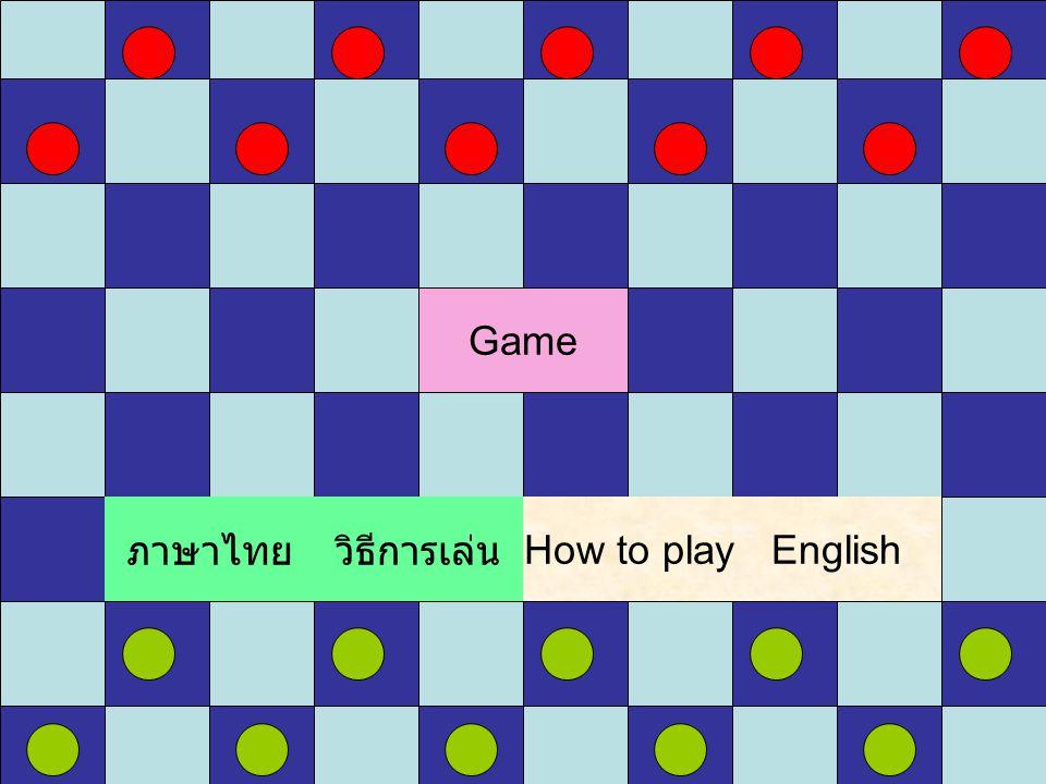 Game ภาษาไทย English วิธีการเล่น How to play