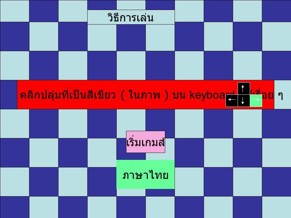 วิธีการเล่น คลิกปลุ่มที่เป็นสีเขียว ( ในภาพ ) บน keyboard ไปเรื่อย ๆ ภาษาไทย เริ่มเกมส์