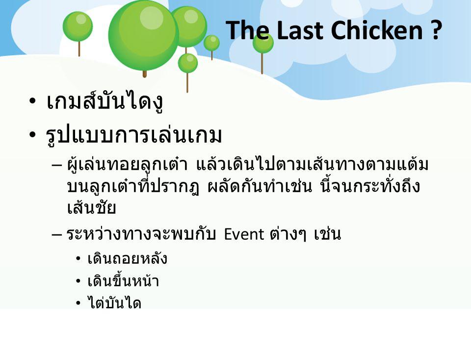 The Last Chicken ? เกมส์บันไดงู รูปแบบการเล่นเกม – ผู้เล่นทอยลูกเต๋า แล้วเดินไปตามเส้นทางตามแต้ม บนลูกเต๋าที่ปรากฎ ผลัดกันทำเช่น นี้จนกระทั่งถึง เส้นช