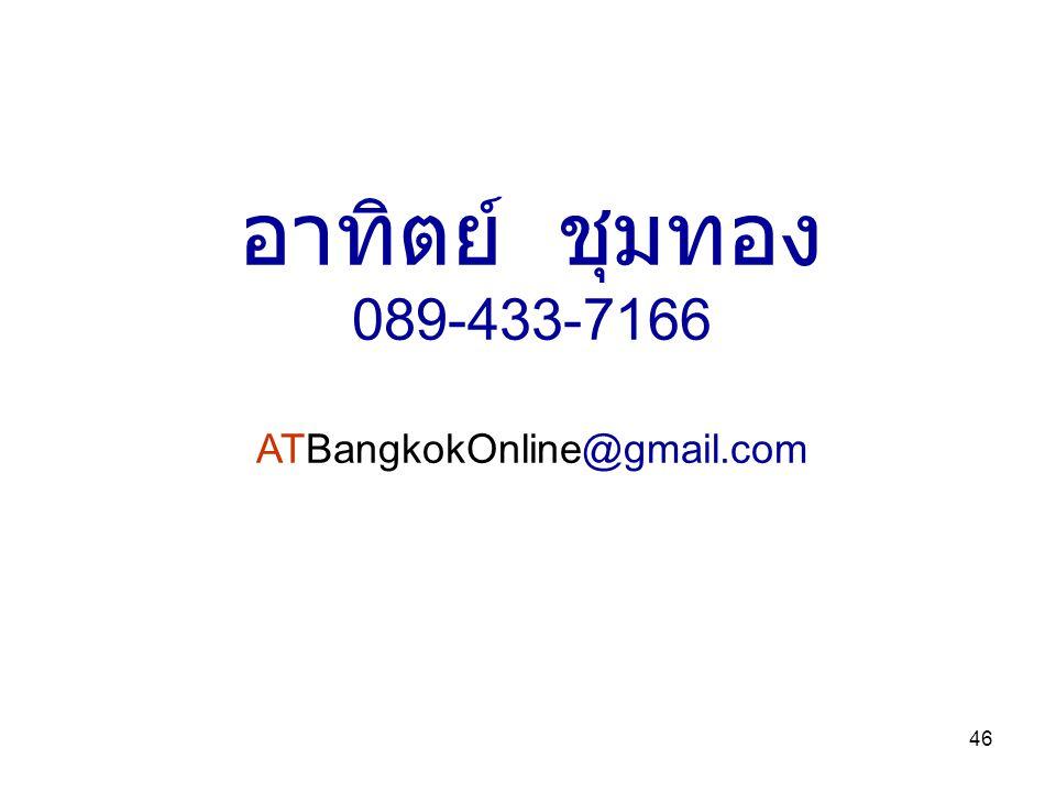 46 อาทิตย์ ชุมทอง 089-433-7166 ATBangkokOnline@gmail.com
