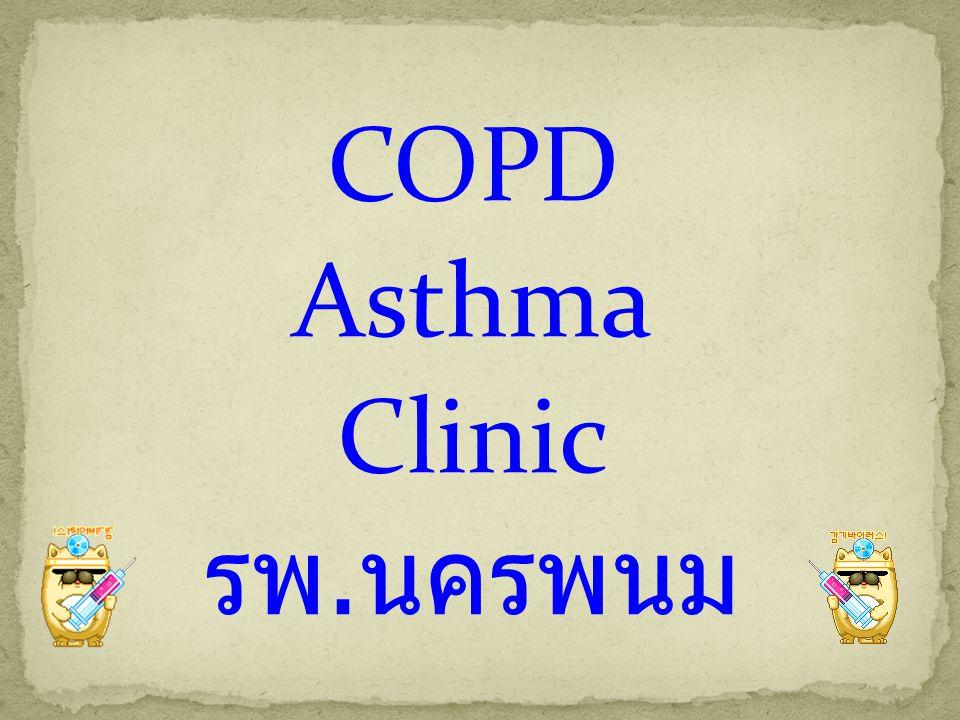 COPD Asthma Clinic รพ. นครพนม