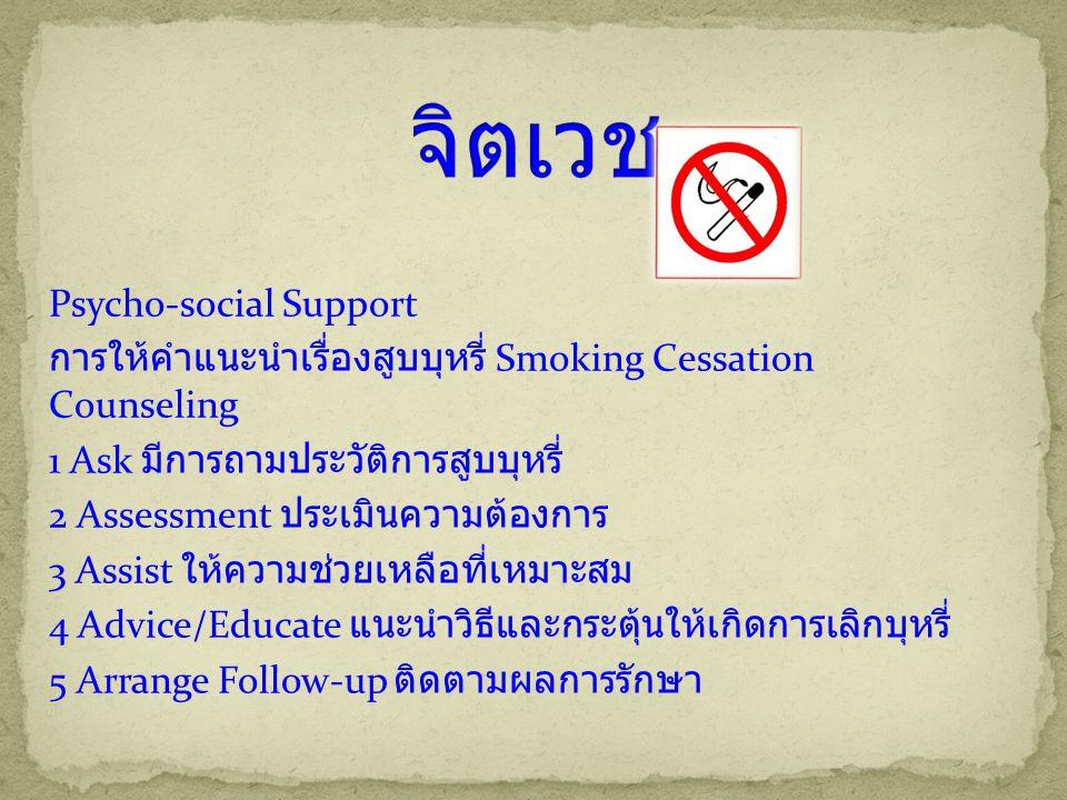 Psycho-social Support การให้คำแนะนำเรื่องสูบบุหรี่ Smoking Cessation Counseling 1 Ask มีการถามประวัติการสูบบุหรี่ 2 Assessment ประเมินความต้องการ 3 Assist ให้ความช่วยเหลือที่เหมาะสม 4 Advice/Educate แนะนำวิธีและกระตุ้นให้เกิดการเลิกบุหรี่ 5 Arrange Follow-up ติดตามผลการรักษา