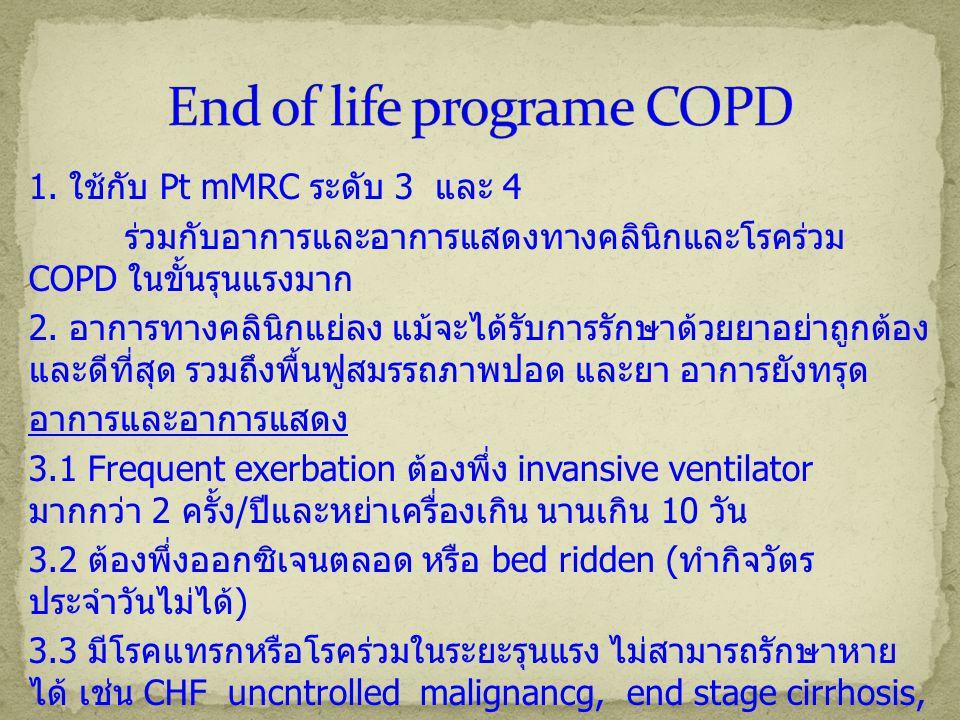 1. ใช้กับ Pt mMRC ระดับ 3 และ 4 ร่วมกับอาการและอาการแสดงทางคลินิกและโรคร่วม COPD ในขั้นรุนแรงมาก 2. อาการทางคลินิกแย่ลง แม้จะได้รับการรักษาด้วยยาอย่าถ
