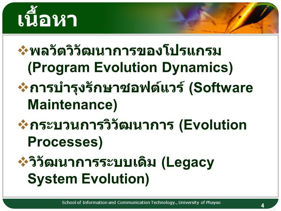 4 เนื้อหา  พลวัตวิวัฒนาการของโปรแกรม (Program Evolution Dynamics)  การบำรุงรักษาซอฟต์แวร์ (Software Maintenance)  กระบวนการวิวัฒนาการ (Evolution Pr
