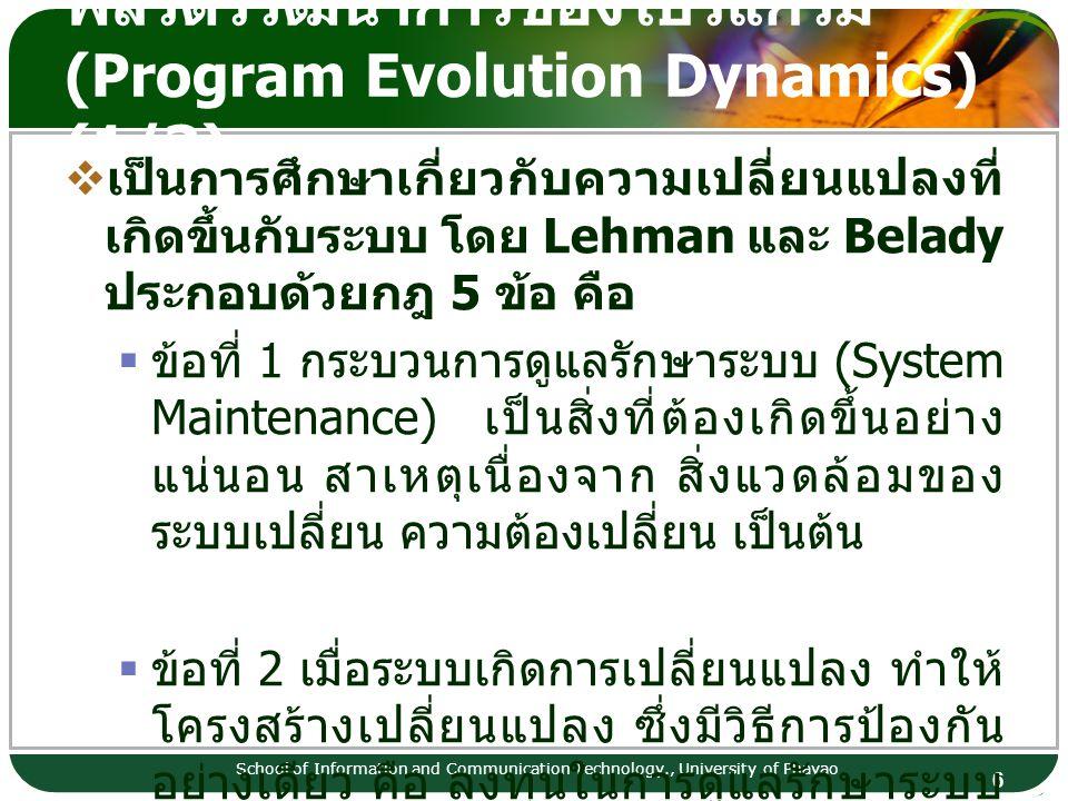 6 พลวัตวิวัฒนาการของโปรแกรม (Program Evolution Dynamics) (1/3) School of Information and Communication Technology., University of Phayao  เป็นการศึกษ
