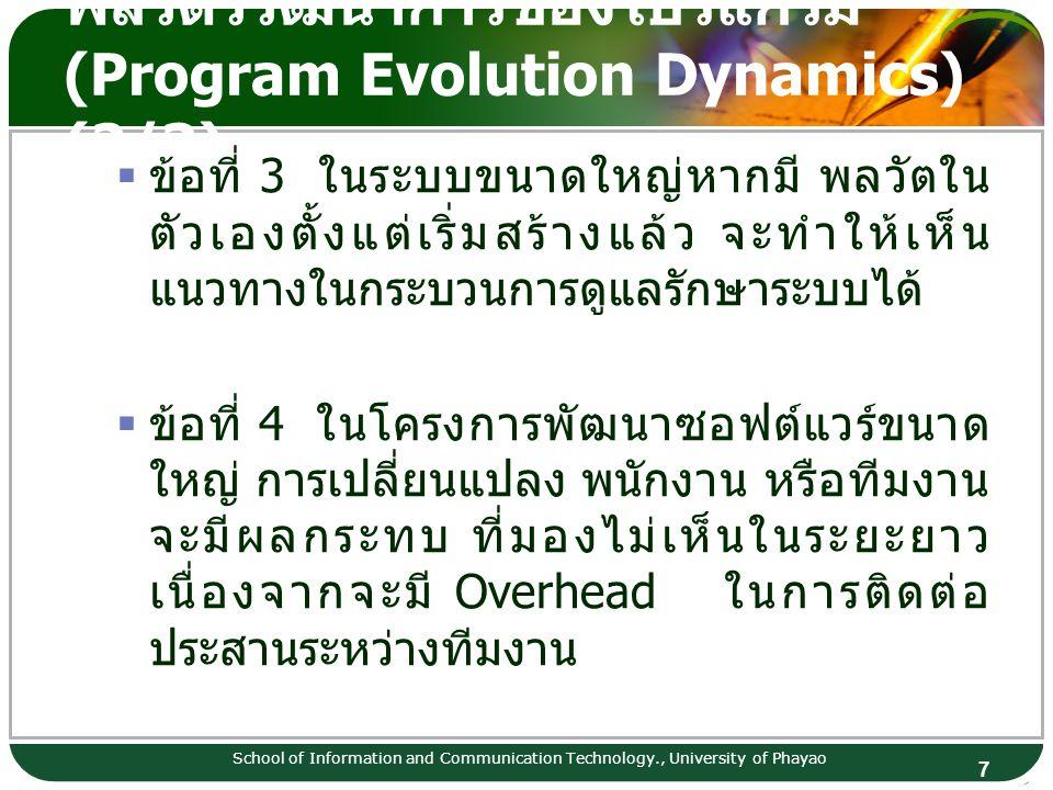7 พลวัตวิวัฒนาการของโปรแกรม (Program Evolution Dynamics) (2/3) School of Information and Communication Technology., University of Phayao  ข้อที่ 3 ใน