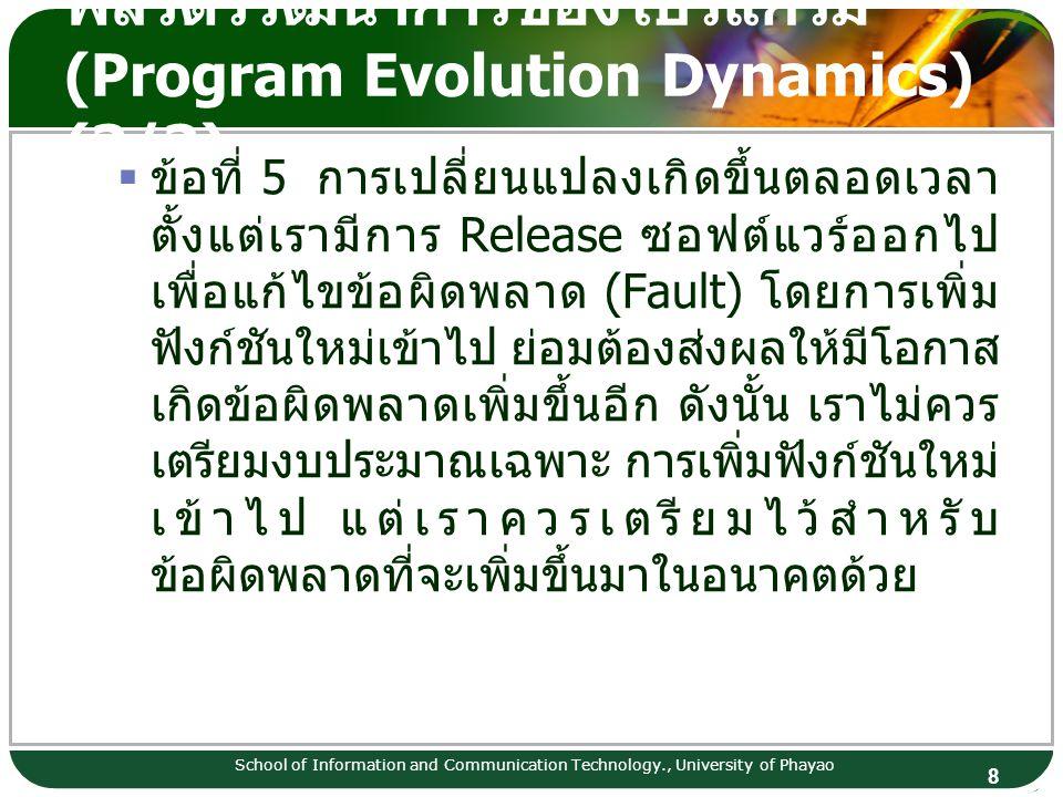 8 พลวัตวิวัฒนาการของโปรแกรม (Program Evolution Dynamics) (3/3) School of Information and Communication Technology., University of Phayao  ข้อที่ 5 กา