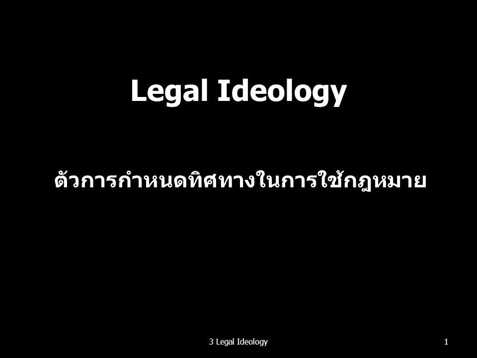 Legal Ideology ตัวการกำหนดทิศทางในการใช้กฎหมาย 13 Legal Ideology