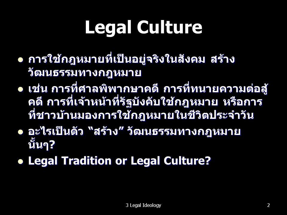 Legal Culture การใช้กฎหมายที่เป็นอยู่จริงในสังคม สร้าง วัฒนธรรมทางกฎหมาย การใช้กฎหมายที่เป็นอยู่จริงในสังคม สร้าง วัฒนธรรมทางกฎหมาย เช่น การที่ศาลพิพา