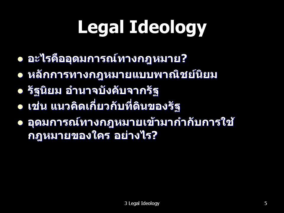 Legal Ideology อะไรคืออุดมการณ์ทางกฎหมาย? อะไรคืออุดมการณ์ทางกฎหมาย? หลักการทางกฎหมายแบบพาณิชย์นิยม หลักการทางกฎหมายแบบพาณิชย์นิยม รัฐนิยม อำนาจบังคับ