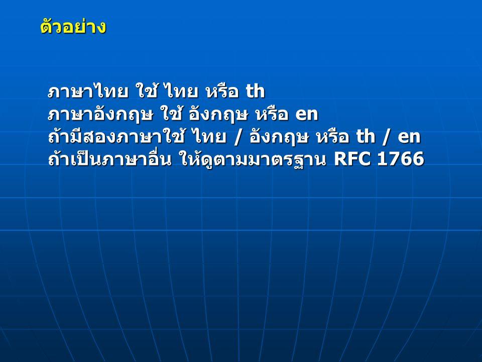 ตัวอย่าง ภาษาไทย ใช้ ไทย หรือ th ภาษาอังกฤษ ใช้ อังกฤษ หรือ en ถ้ามีสองภาษาใช้ ไทย / อังกฤษ หรือ th / en ถ้าเป็นภาษาอื่น ให้ดูตามมาตรฐาน RFC 1766