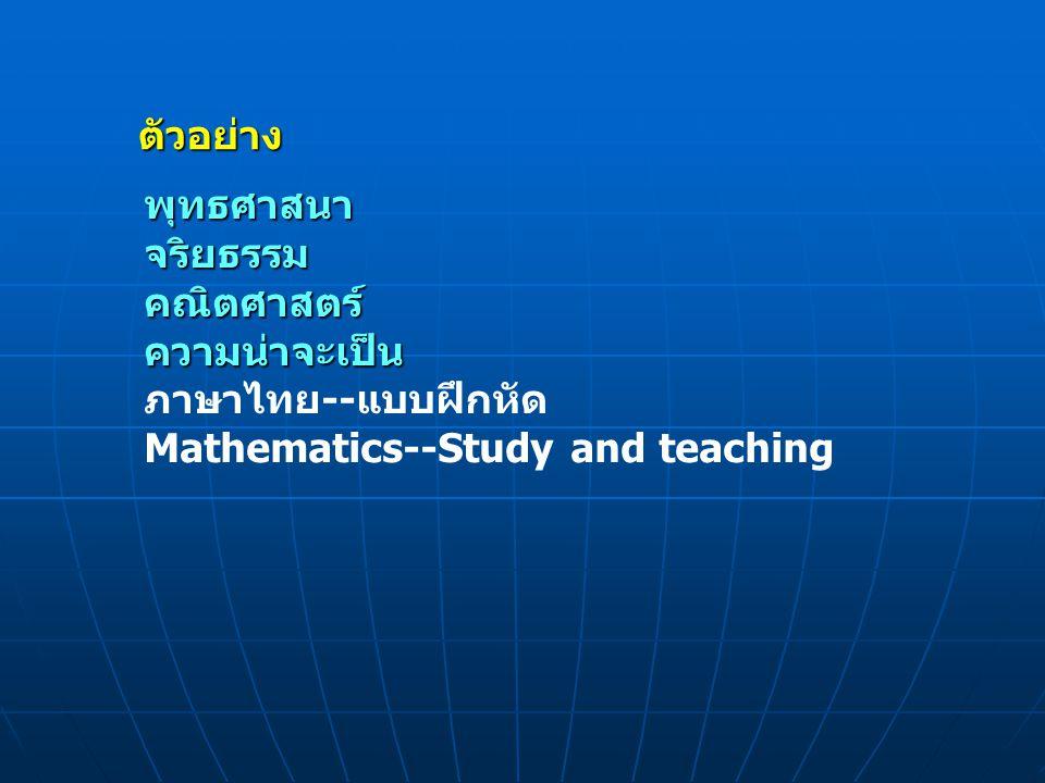 ตัวอย่าง พุทธศาสนาจริยธรรมคณิตศาสตร์ความน่าจะเป็น ภาษาไทย--แบบฝึกหัด Mathematics--Study and teaching