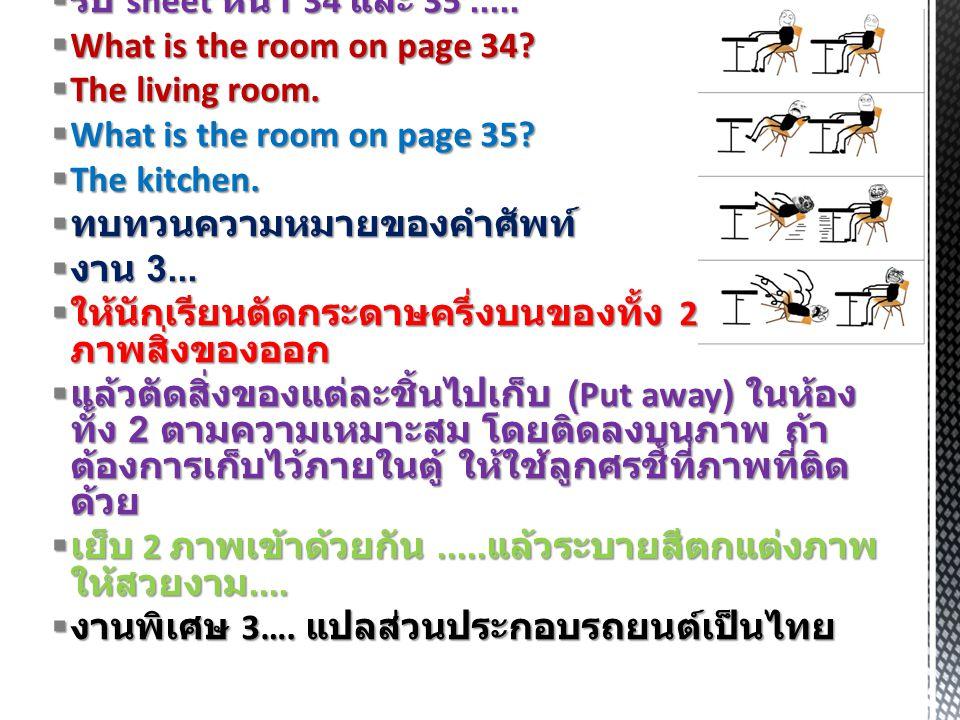  รับ sheet หน้า 34 และ 35.....  What is the room on page 34.