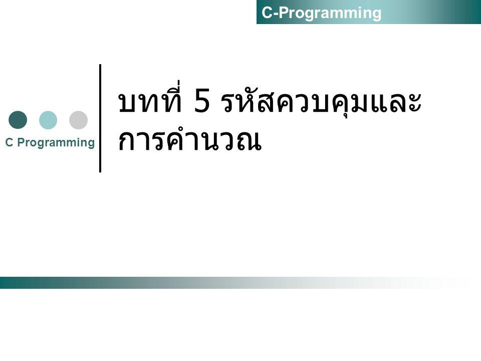 จันทร์ดารา สุขสาม @Rmuti Surin Campus : 2555 2 มีอะไรบ้างในบทนี้ 2.1 รหัสควบคุมในภาษา C 2.2 ใส่คำอธิบาย (Comment) ลงใน โปรแกรม 2.3 การคำนวณในภาษา C 2.4 นิพจน์การคำนวณ 2.5 การคำนวณทศนิยม 2.6 สรุป C Programming C-Programming