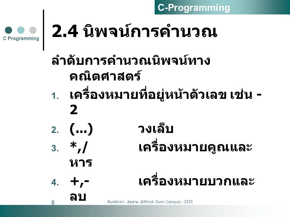 จันทร์ดารา สุขสาม @Rmuti Surin Campus : 2555 9 2.4 นิพจน์การคำนวณ ลำดับการคำนวณนิพจน์ทาง คณิตศาสตร์ 1.