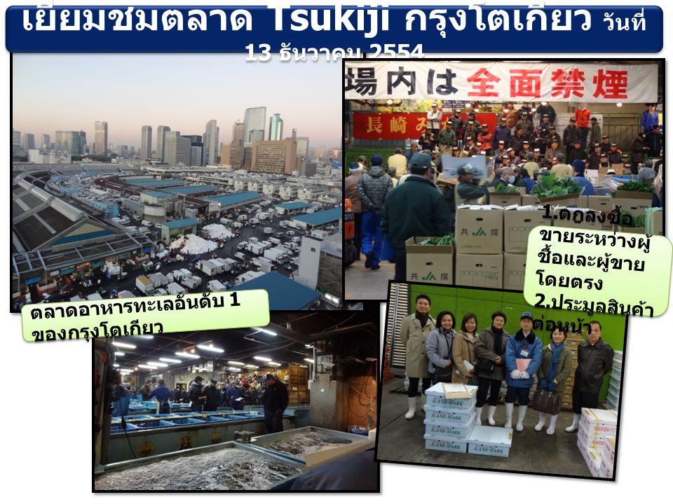 เยี่ยมชมตลาด Tsukiji กรุงโตเกียว วันที่ 13 ธันวาคม 2554 ตลาดอาหารทะเลอันดับ 1 ของกรุงโตเกียว 1.
