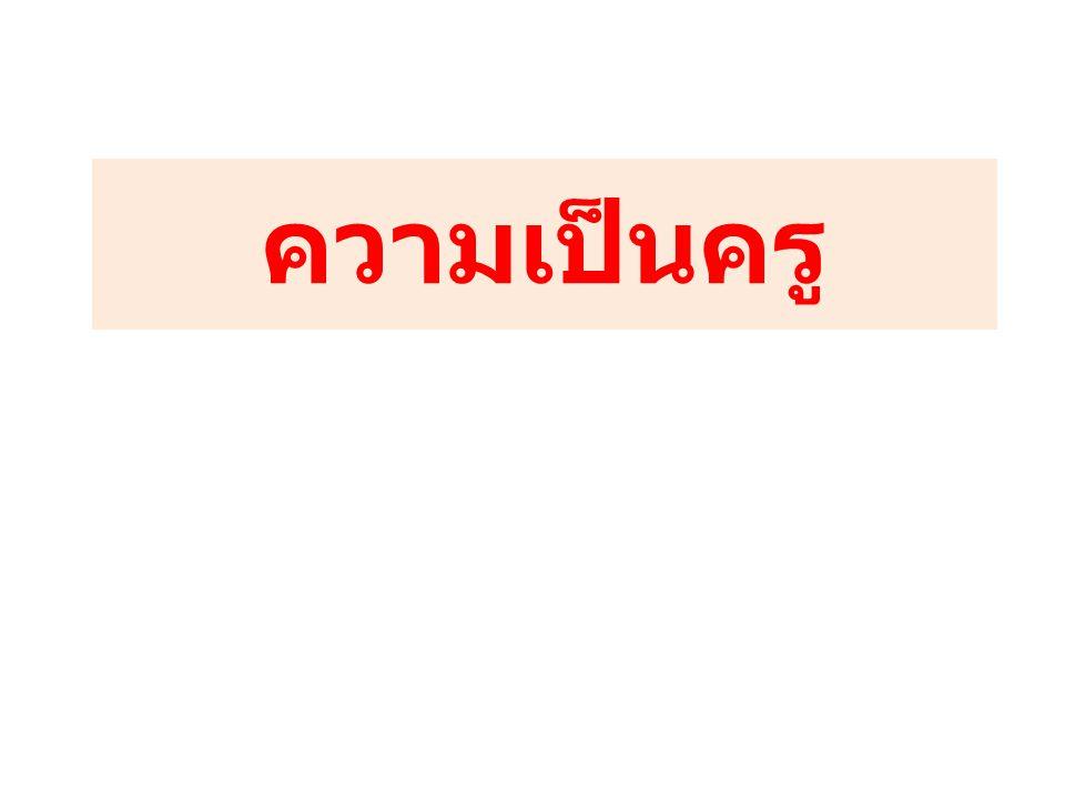 จรรยาบรรณครู ( ตาม ระเบียบคุรุสภา ) 4.