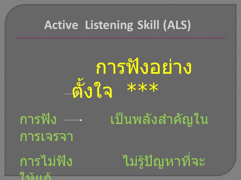 การฟังอย่าง ตั้งใจ *** การฟัง เป็นพลังสำคัญใน การเจรจา การไม่ฟัง ไม่รู้ปัญหาที่จะ ให้แก้ Active Listening Skill (ALS)