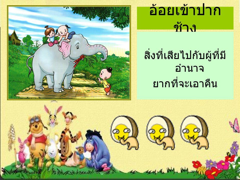 อ้อยเข้าปาก ช้าง สิ่งที่เสียไปกับผู้ที่มี อำนาจ ยากที่จะเอาคืน