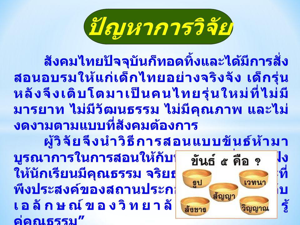 ปัญหาการวิจัย สังคมไทยปัจจุบันก็ทอดทิ้งและได้มีการสั่ง สอนอบรมให้แก่เด็กไทยอย่างจริงจัง เด็กรุ่น หลังจึงเติบโตมาเป็นคนไทยรุ่นใหม่ที่ไม่มี มารยาท ไม่มี