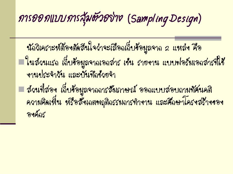 การออกแบบการสุ่มตัวอย่าง (Sampling Design) นักวิเคราะห์ต้องตัดสินใจว่าจะเลือกเก็บข้อมูลจาก 2 แหล่ง คือ ในส่วนแรก เก็บข้อมูลจากเอกสาร เช่น รายงาน แบบฟอ