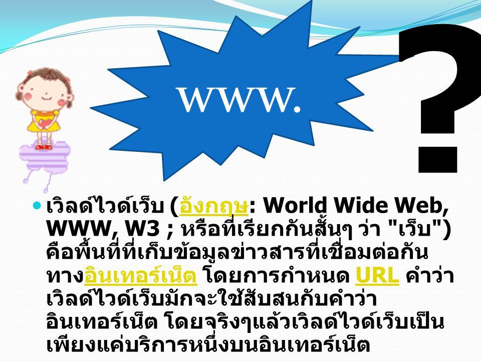 เวิลด์ไวด์เว็บ ( อังกฤษ : World Wide Web, WWW, W3 ; หรือที่เรียกกันสั้นๆ ว่า