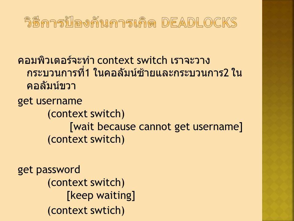 คอมพิวเตอร์จะทำ context switch เราจะวาง กระบวนการที่ 1 ในคอลัมน์ซ้ายและกระบวนการ 2 ใน คอลัมน์ขวา get username (context switch) [wait because cannot get username] (context switch) get password (context switch) [keep waiting] (context swtich)