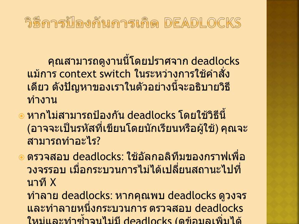 คุณสามารถดูงานนี้โดยปราศจาก deadlocks แม้การ context switch ในระหว่างการใช้คำสั่ง เดียว ดังปัญหาของเราในตัวอย่างนี้จะอธิบายวิธี ทำงาน  หากไม่สามารถป้องกัน deadlocks โดยใช้วิธีนี้ ( อาจจะเป็นรหัสที่เขียนโดยนักเรียนหรือผู้ใช้ ) คุณจะ สามารถทำอะไร .