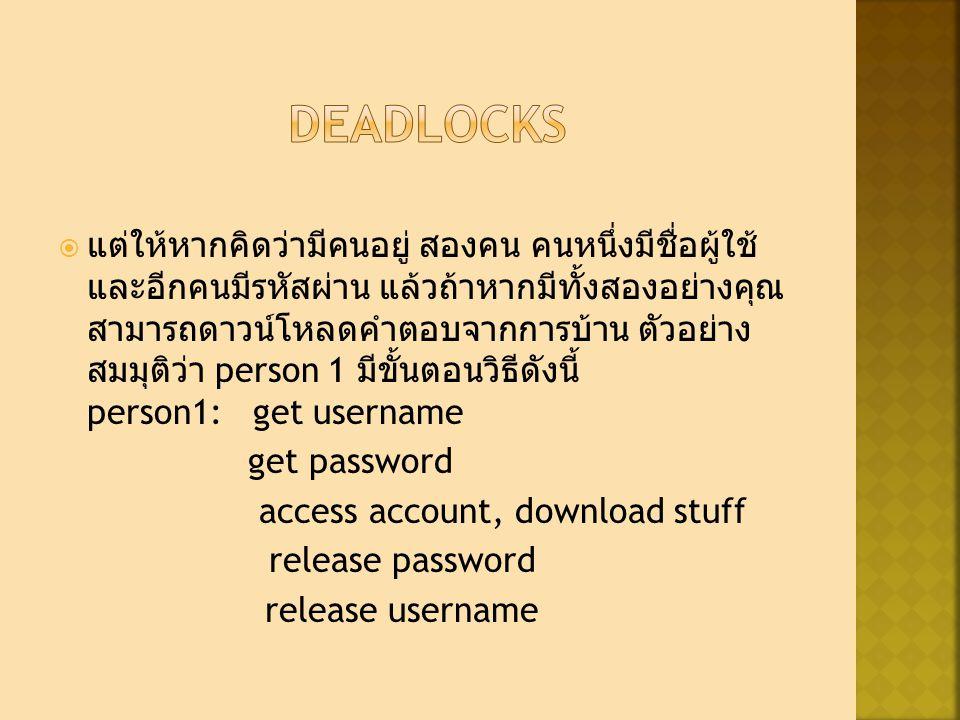  แต่ให้หากคิดว่ามีคนอยู่ สองคน คนหนึ่งมีชื่อผู้ใช้ และอีกคนมีรหัสผ่าน แล้วถ้าหากมีทั้งสองอย่างคุณ สามารถดาวน์โหลดคำตอบจากการบ้าน ตัวอย่าง สมมุติว่า person 1 มีขั้นตอนวิธีดังนี้ person1: get username get password access account, download stuff release password release username