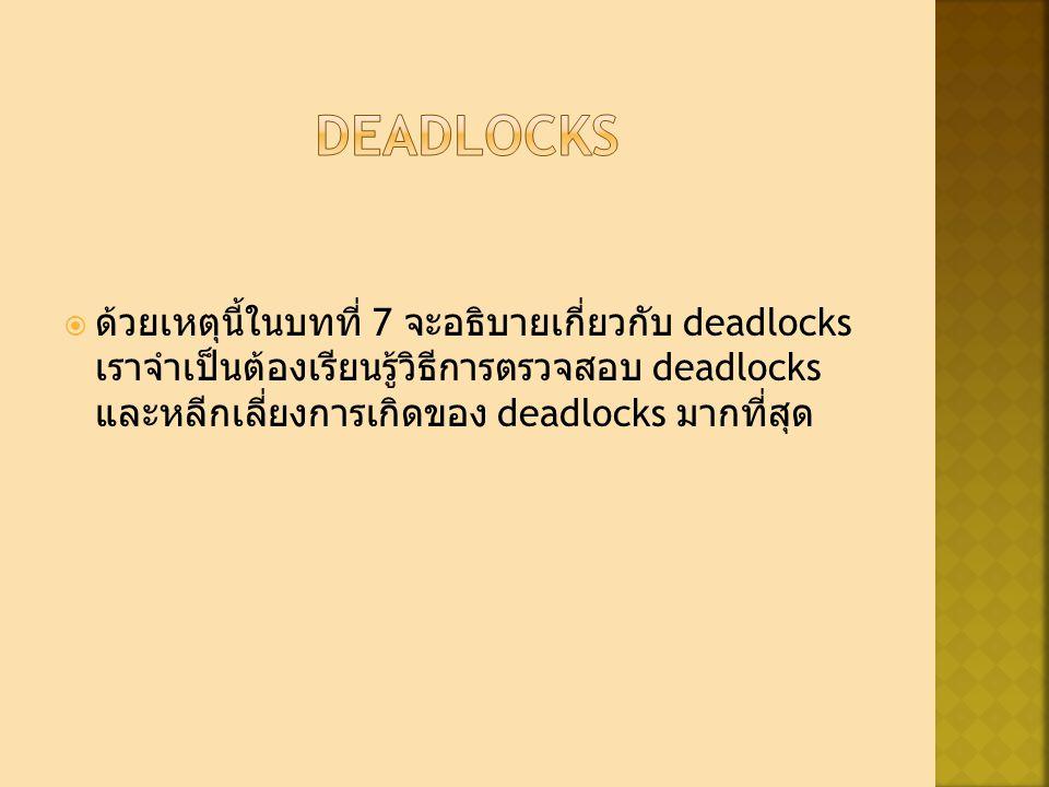  ด้วยเหตุนี้ในบทที่ 7 จะอธิบายเกี่ยวกับ deadlocks เราจำเป็นต้องเรียนรู้วิธีการตรวจสอบ deadlocks และหลีกเลี่ยงการเกิดของ deadlocks มากที่สุด