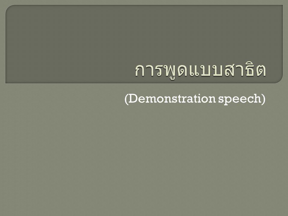 (Demonstration speech)