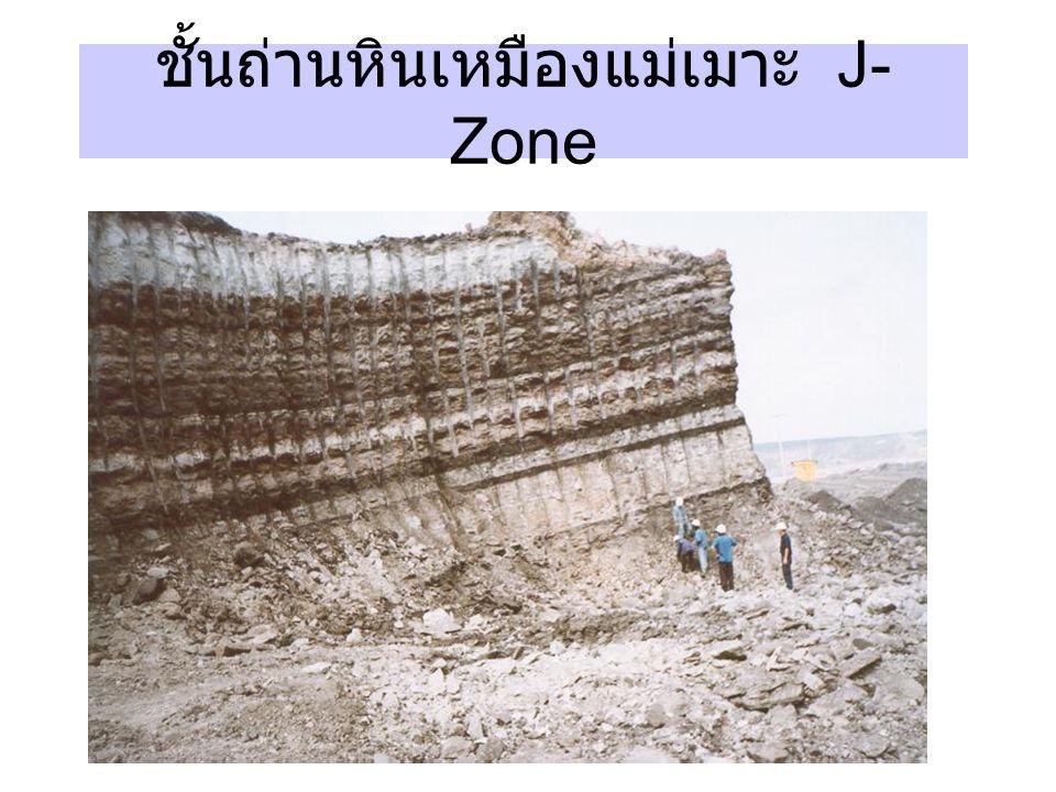 ชั้นถ่านหินเหมืองแม่เมาะ J- Zone