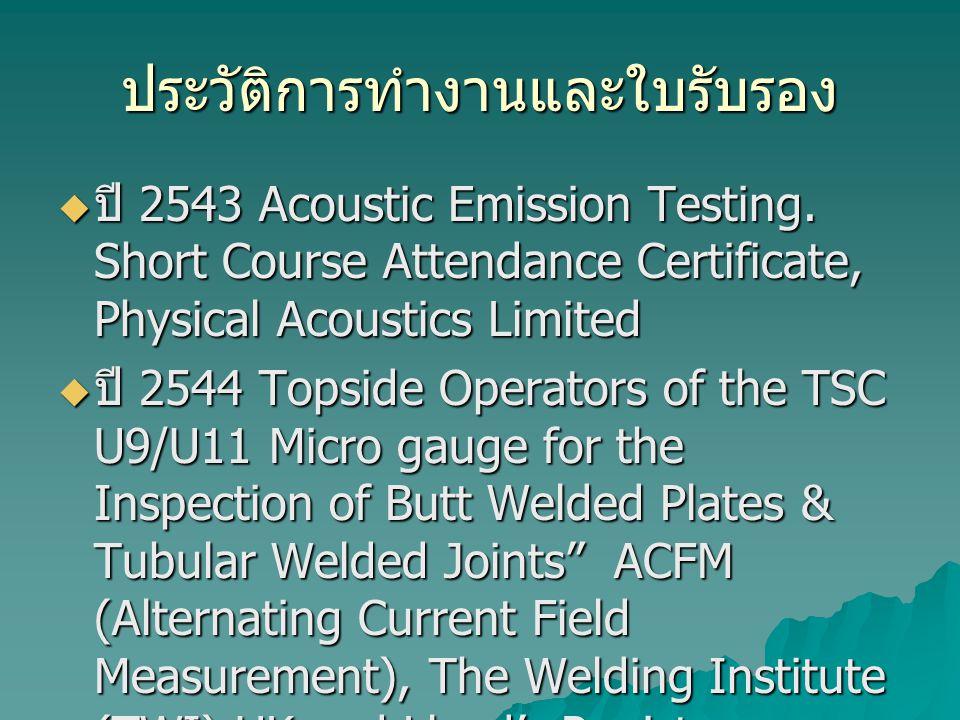 ประวัติการทำงานและใบรับรอง  ปี 2543 Acoustic Emission Testing.